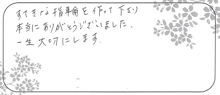 21061101木目金の結婚指輪_B004.jpg