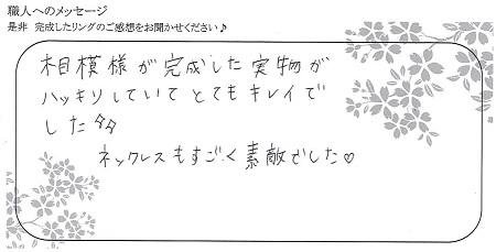 21061101木目金の結婚指輪_R005.jpg