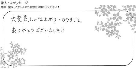 21061101木目金の結婚指輪_K004.jpg