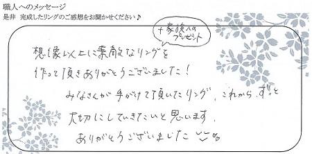 21061201 木目金の結婚指輪_S005.jpg