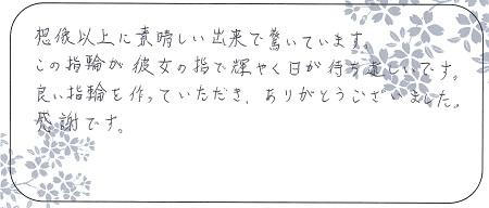 21061201木目金の婚約指輪_J002.jpg