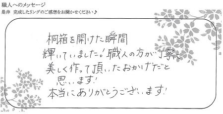 21061201木目金の婚約指輪_Y005.jpg