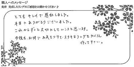 21061201木目金の結婚指輪_H004.jpg