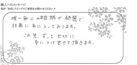 21061201木目金の結婚指輪_K004.jpg