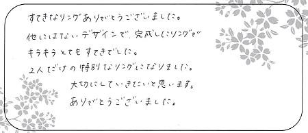 21061202木目金の結婚指輪_B004.jpg