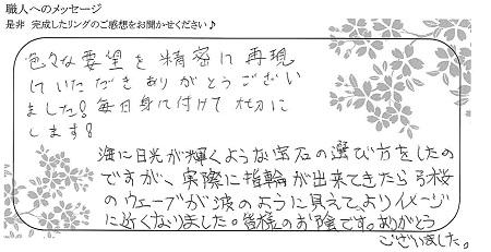 21061203木目金の結婚指輪_K004.jpg