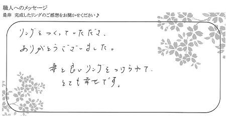 21061301木目金の婚約・結婚指輪_N005.jpg