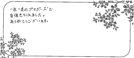 21061301木目金の婚約指輪_R002.png
