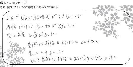 21061301木目金の結婚指輪_C002.jpg
