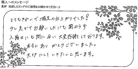 21061301木目金の結婚指輪_H003.jpg