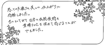 21061301木目金の結婚指輪_M005.jpg