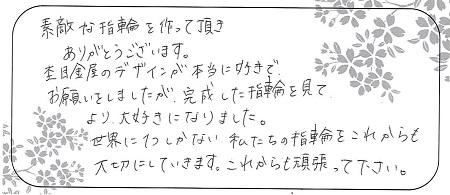 21061301木目金の結婚指輪_A005.jpg