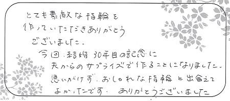 21061302木目金の指輪_A002.jpg