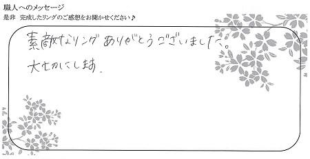21061302木目金の結婚指輪_H004.jpg