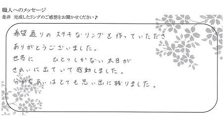21061302木目金の結婚指輪_J005.jpg