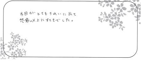 21061303木目金の婚約指輪_J002.jpg
