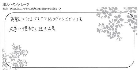 21061501木目金の結婚指輪_U005.jpg