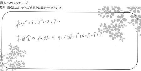 21061601木目金の結婚指輪_OM002.jpg