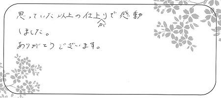 21061601木目金の結婚指輪_Q005.jpg
