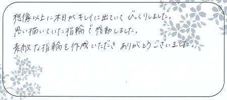 21061901木目金の婚約指輪_S002.jpg