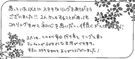 21061901木目金の結婚指輪_C004.jpg