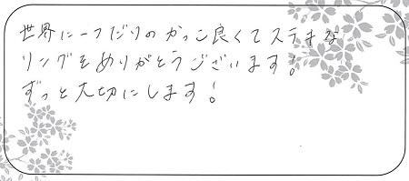 21061901木目金の結婚指輪_J003.jpg