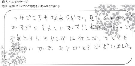 21061901木目金の結婚指輪_U004.jpg