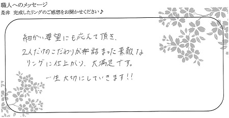 21061901木目金の結婚指輪_K004.jpg