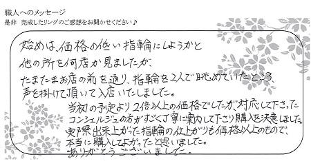21061902木目金の結婚指輪_U005.jpg