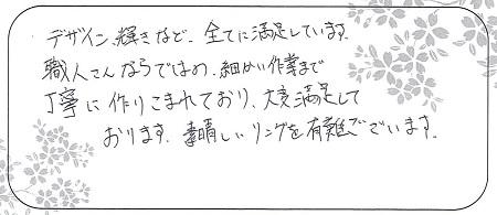 21061902杢目金屋の婚約指輪_Z002.jpg