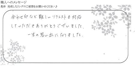 21061903木目金の婚約・結婚指輪_G005.jpg