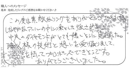 21061903木目金の結婚指輪_U005.jpg