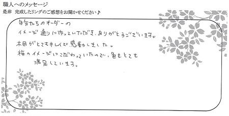 21061906木目金の結婚指輪_005.jpg