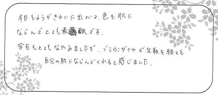 210620003木目金の結婚指輪_B005.jpg