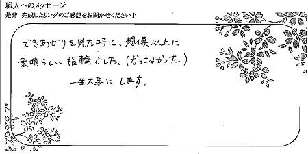21062001木目金の婚約・結婚指輪_J005.jpg