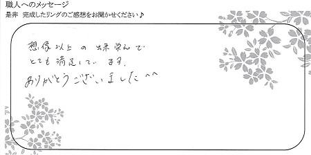21062001木目金の婚約結婚指輪_E005.jpg
