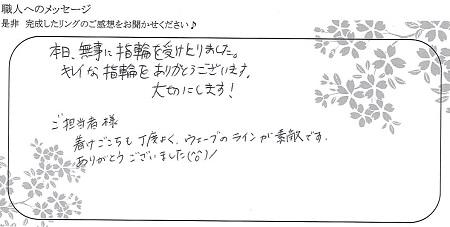 21062001木目金の結婚指輪_C0005.jpg