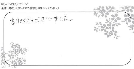21062001木目金の結婚指輪_U005.jpg