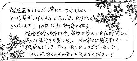 21062001木目金の10周年記念指輪_M005.jpg