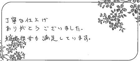 21062002木目金の婚約指輪_C002.jpg