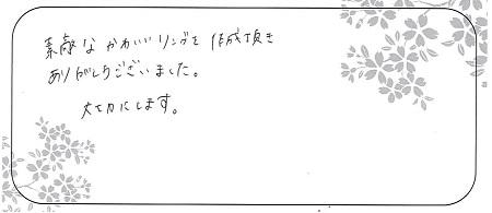 21062002木目金の結婚指輪_A004.jpg