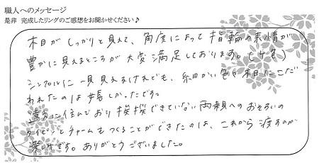 21062004木目金の結婚指輪_Y005.jpg