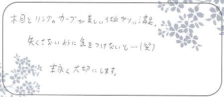 21062501木目金の結婚指輪_J004.jpg