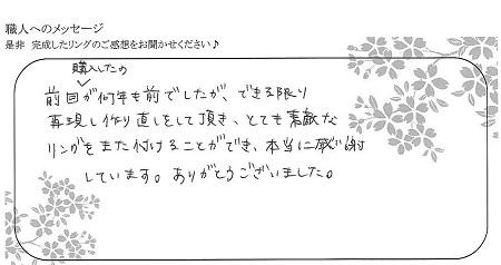21062501木目金の結婚指輪_N002.jpg