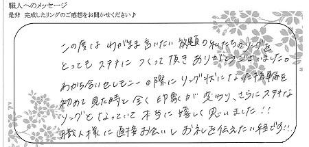 21062502 木目金の結婚指輪_N004.jpg