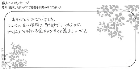 21062504木目金の婚約指輪N_002.jpg