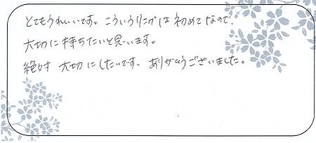 21062601 木目金の婚約指輪_S005.jpg