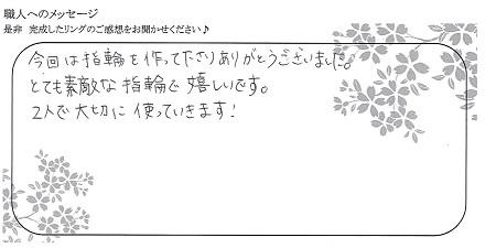 21062601木目金の結婚指輪_005.jpg