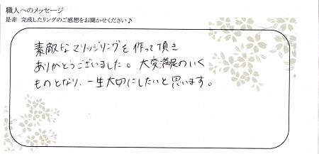 21062602木目金の結婚指輪_G005.jpg