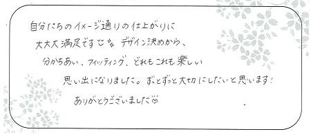 21062604木目金の結婚指輪_G005.jpg